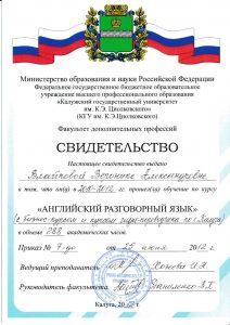 Репетитор по русскому языку. Подготовка к экзаменам 9-го, 11-го класса (ОГЭ, ЕГЭ) в Калуге
