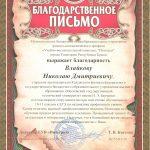 Математическая школа Крым Евпатория