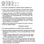 Математика для 7, 8 класса